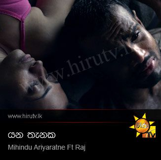 yana thanaka - anawakiyak   mihindu ariyaratne   hiru tv music video downloads      rh   hirutv lk